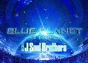 【送料無料】[枚数限定][限定版]三代目 J Soul Brothers LIVE TOUR 2015「BLUE PLANET」(初回生産限定盤)/三代目 J ...