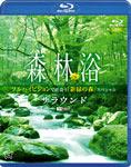 【送料無料】森林浴サラウンド フルハイビジョンで出会う「新緑の森」スペシャル/BGV[Blu-ray]【返品種別A】
