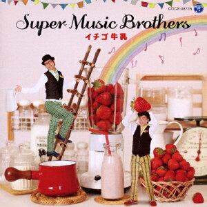 イチゴ牛乳/SUPER MUSIC BROTHERS[CD]【返品種別A】