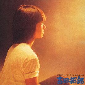 王様達のハイキング IN BUDOKAN/吉田拓郎[CD][紙ジャケット]【返品種別A】