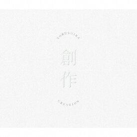 [枚数限定][先着特典付]創作(Type A)/ヨルシカ[CD]【返品種別A】