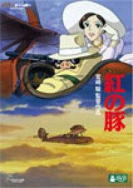 【送料無料】紅の豚/アニメーション[DVD]【返品種別A】