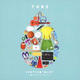 """35年で35曲""""涙と汗""""〜涙は心の汗だから〜/TUBE[CD]【返品種別A】"""