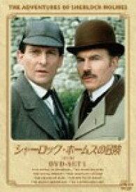 【送料無料】[枚数限定]シャーロック・ホームズの冒険[完全版]DVD-SET 1/ジェレミー・ブレット[DVD]【返品種別A】