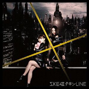 チキンLINE【初回生産限定盤・TYPE-D】 SKE48 AVCD-83517/B