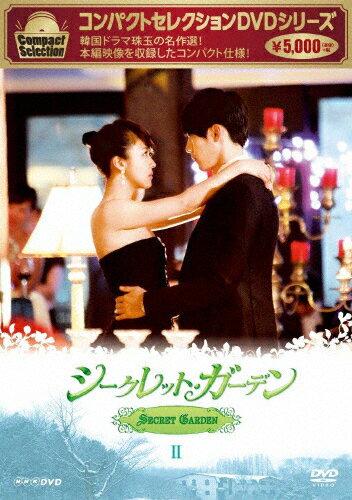 【送料無料】コンパクトセレクション シークレット・ガーデン DVD BOX II/ハ・ジウォン[DVD]【返品種別A】