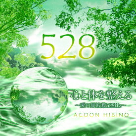 心と体を整える〜愛の周波数528Hz〜/ACOON HIBINO[CD]【返品種別A】