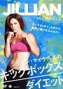 【送料無料】ジリアン・マイケルズのキックボックス・ダイエット/ジリアン・マイケルズ[DVD]【返品種別A】