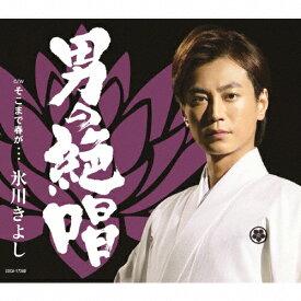 男の絶唱(Bタイプ)/氷川きよし[CD]【返品種別A】