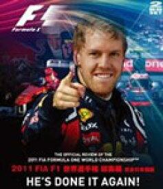 【送料無料】2011 FIA F1世界選手権総集編 完全日本語版 BD/モーター・スポーツ[Blu-ray]【返品種別A】