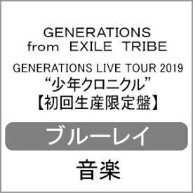 "【送料無料】[限定版][先着特典付]GENERATIONS LIVE TOUR 2019""少年クロニクル""【初回生産限定盤(写真集付)/Blu-ray】/GENERATIONS from EXILE TRIBE[Blu-ray]【返品種別A】"