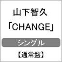 CHANGE(通常盤)/山下智久[CD]【返品種別A】