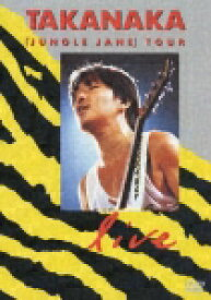 [期間限定]JUNGLE JANE TOUR LIVE/高中正義[DVD]【返品種別A】