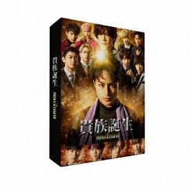 【送料無料】ドラマ「貴族誕生-PRINCE OF LEGEND-」DVD/白濱亜嵐[DVD]【返品種別A】