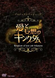 【送料無料】プロジェクトテレジューク「愛と妄想のキングダム」/染谷俊之[DVD]【返品種別A】