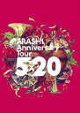 【送料無料】ARASHI Anniversary Tour 5×20(通常盤)【DVD】/嵐[DVD]【返品種別A】