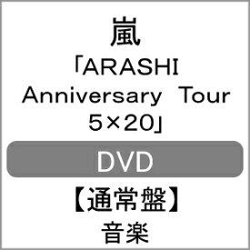 【送料無料】ARASHI Anniversary Tour 5×20/嵐[DVD]【返品種別A】