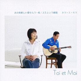 あの素晴らしい愛をもう一度/人生という劇場/トワ・エ・モワ[CD]【返品種別A】