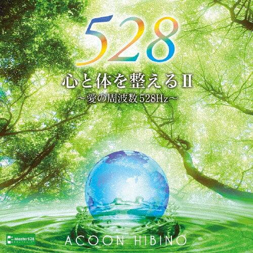 心と体を整えるII〜愛の周波数528Hz〜/ACOON HIBINO[CD]【返品種別A】