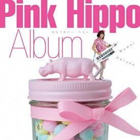 Pink Hippo Album 〜セルフカバー・ベスト〜/桃井はるこ[CD]【返品種別A】
