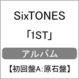 【送料無料】[限定盤][先着特典付]1ST(初回盤A:原石盤/CD+DVD)/SixTONES[CD+DVD]【返品種別A】