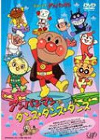 それいけ!アンパンマン アンパンマンのダンス・ダンス・ダンス/子供向け[DVD]【返品種別A】