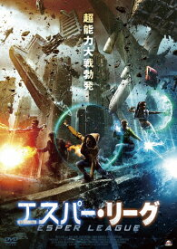 【送料無料】エスパー・リーグ/ルーク・ゴス[DVD]【返品種別A】