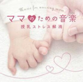 ママのための音楽〜授乳ストレス解消/オムニバス[CD]【返品種別A】