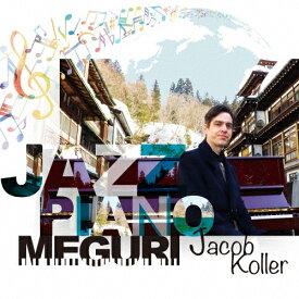 ジャズ・ピアノ巡り/ジェイコブ・コーラー[CD]【返品種別A】
