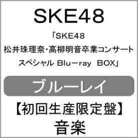 【送料無料】[限定版][先着特典付]SKE48 松井珠理奈・高柳明音卒業コンサート スペシャルBlu-ray BOX(初回生産限定盤)【Blu-ray Disc6枚組】/SKE48[Blu-ray]【返品種別A】