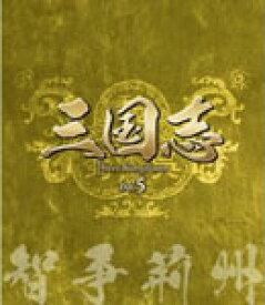 【送料無料】三国志 Three Kingdoms 第5部-智争荊州- ブルーレイ vol.5/チェン・ジェンビン[Blu-ray]【返品種別A】