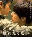 【送料無料】どうしても触れたくない(Blu-ray)/米原幸佑[Blu-ray]【返品種別A】