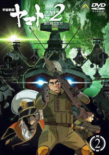 【送料無料】宇宙戦艦ヤマト2202 愛の戦士たち 2【DVD】/アニメーション[DVD]【返品種別A】