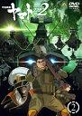 【送料無料】宇宙戦艦ヤマト2202 愛の戦士たち 2【DVD】[初回仕様]/アニメーション[DVD]【返品種別A】
