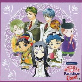 【送料無料】Radioトーク ネオロマンス■Paradise Cure!4/ラジオ・サントラ[CD]【返品種別A】