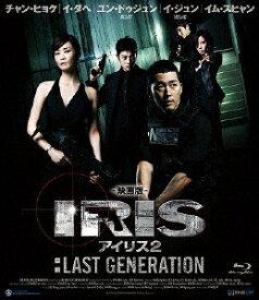 【送料無料】映画版 アイリス2:LAST GENERATION/チャン・ヒョク[Blu-ray]【返品種別A】