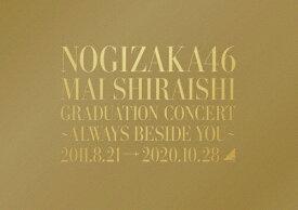 【送料無料】[枚数限定][限定版][上新電機オリジナル特典付]『Mai Shiraishi Graduation Concert 〜Always beside you〜』(完全生産限定盤)【Blu-ray】/乃木坂46[Blu-ray]【返品種別A】