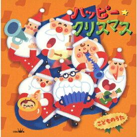 ハッピークリスマス こどものうた/子供向け[CD]【返品種別A】