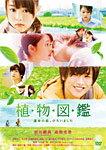 【送料無料】植物図鑑 運命の恋、ひろいました/岩田剛典,高畑充希[DVD]【返品種別A】