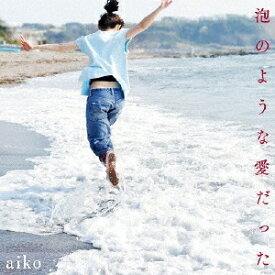 [枚数限定]泡のような愛だった/aiko[CD]【返品種別A】