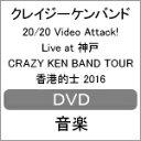 【送料無料】20/20 Video Attack! Live at 神戸 CRAZY KEN BAND TOUR 香港的士 2016/クレイジーケンバンド[DV...