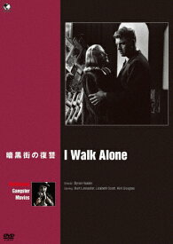 ハリウッド ギャング映画傑作選 暗黒街の復讐/バート・ランカスター[DVD]【返品種別A】