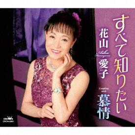 すべて知りたい/花山愛子[CD]【返品種別A】