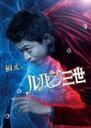 【送料無料】ルパン三世 DVDスタンダード・エディション/小栗旬[DVD]【返品種別A】