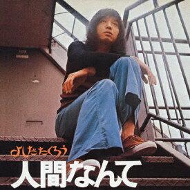 よしだたくろう 人間なんて/吉田拓郎[CD][紙ジャケット]【返品種別A】