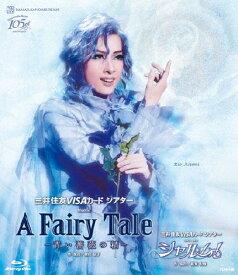 【送料無料】『A Fairy Tale —青い薔薇の精—』『シャルム!』【Blu-ray】/宝塚歌劇団花組[Blu-ray]【返品種別A】