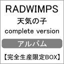 【送料無料】[限定盤]天気の子 complete version 【完全生産限定BOX】/RADWIMPS[CD+DVD]【返品種別A】