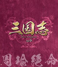 【送料無料】三国志 Three Kingdoms 第6部-周瑜絶命- ブルーレイ vol.6/チェン・ジェンビン[Blu-ray]【返品種別A】