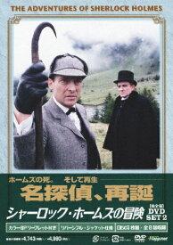 【送料無料】[枚数限定]シャーロック・ホームズの冒険[完全版]DVD-SET 2/ジェレミー・ブレット[DVD]【返品種別A】