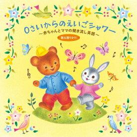 0さいからのえいごシャワー 〜赤ちゃんとママの聞き流し英語(歌&語りかけ)/子供向け[CD]【返品種別A】